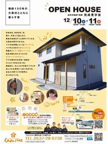 kureyonhausu20161210.jpg