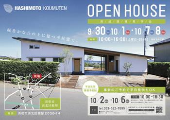 hasimotokomutenn20171001-3.jpg
