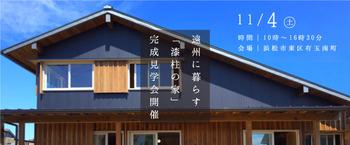 isimakikenntiku20171104.jpgのサムネイル画像
