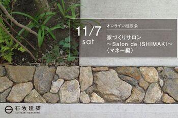 ishimakikentiku2020.11.07.jpg