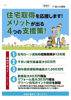 4つの支援 まとめ_page-0001.jpg