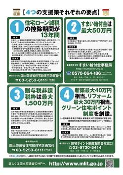4つの支援 まとめ_page-0002.jpg