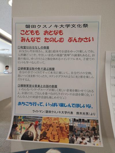 磐田クスノキ大学文化祭 案内.jpg